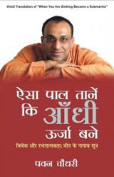 aisa-paal-taane-ki-aandhi-urja-bane_l