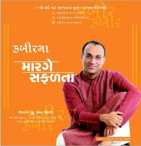 kabirna-marge-safalta-gujarati-translation-of-kabir-s-spiritual-wisdom_l