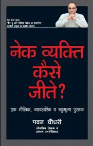 Wisdom-Naik Vyaikti-Cover front (2)