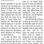Divya Himachal July 25 Pg 2 section 2