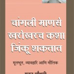 marathi cover front