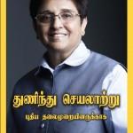kian-tamil-jpg