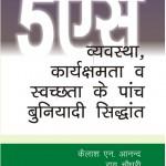 5 - S hindi cover (1) 5 x 8jpg_Page1
