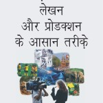 TV hindi cover front